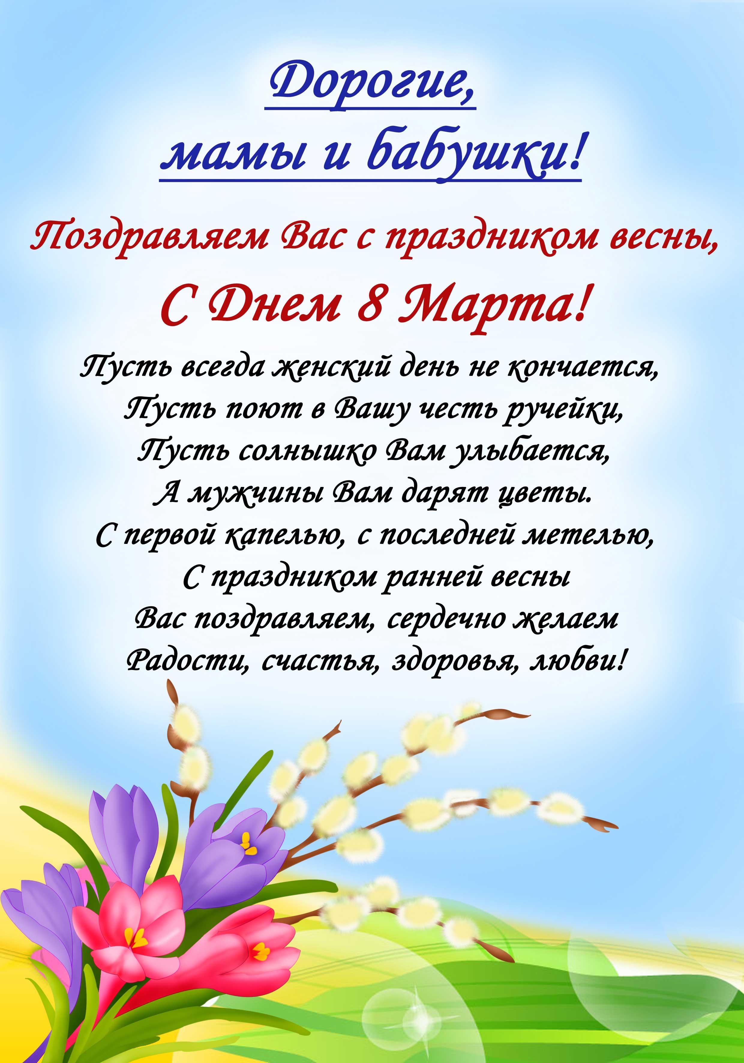 Для мамы и бабушки поздравления